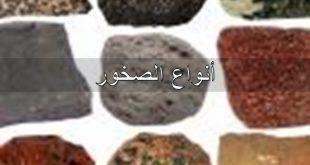 صوره انواع الصخور , بحث عن الصخور وانواعها وصفاتها