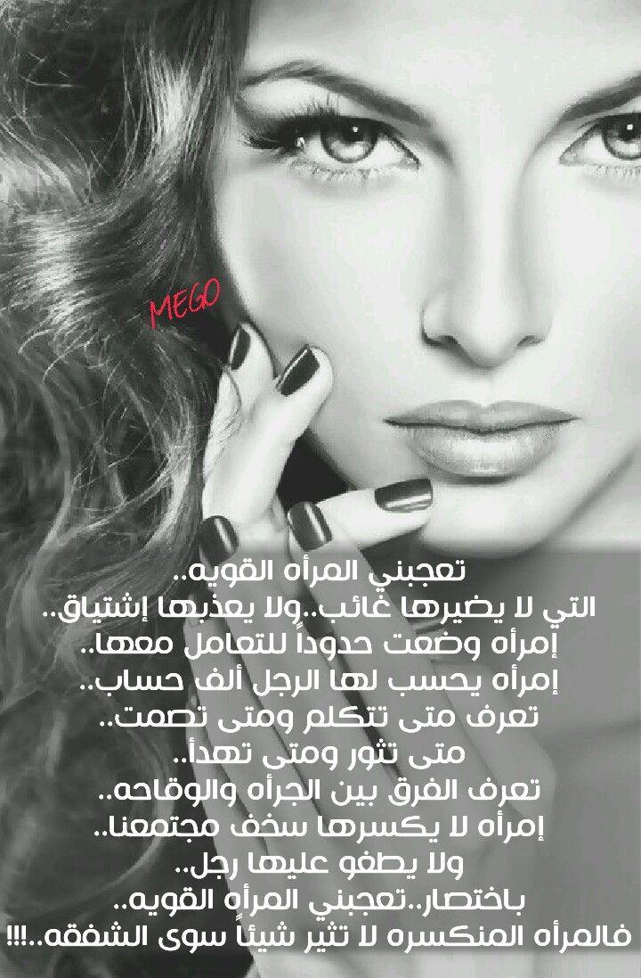 صورة صور عن المراة , اجمل واروع الكلمات عن المراة 3614 5