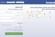 بالصور كيف اعمل فيس بوك , طريقة انشاء حساب علي الفيس بوك 3677 1 110x75