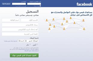 صوره كيف اعمل فيس بوك , طريقة انشاء حساب علي الفيس بوك