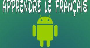بالصور دروس اللغة الفرنسية , تعلم اساسيات المحادثة بالفرنسية 3692 3 310x165