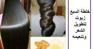 صوره زيوت لتطويل الشعر , اهم الخلطات و الزيوت لتنعيم و تطويل الشعر