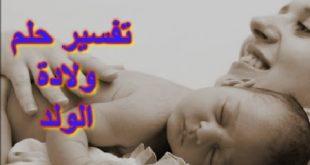صوره حلمت اني ولدت ولد وانا لست حامل , تفسير رؤيا الولاده