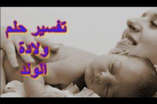 صورة حلمت اني ولدت ولد وانا لست حامل , تفسير رؤيا الولاده