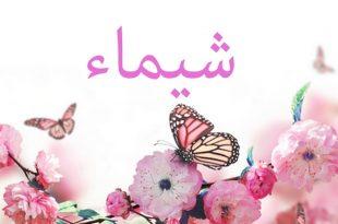 صوره صور اسم شيماء , معنى اسم شيماء