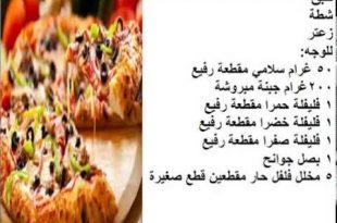 صوره كيفية صنع البيتزا , شاهدي طريقه البيتزا