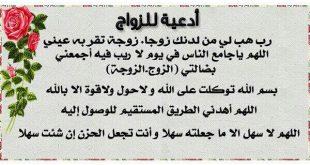صوره دعاء للزواج , اللهم زوج بنات وشباب المسلمين