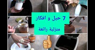 صور افكار بسيطة فى منزلك , حيل ذكيه للحفاظ علي نظافه منزلك