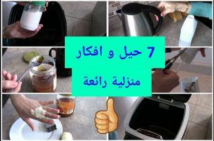 صورة افكار بسيطة فى منزلك , حيل ذكيه للحفاظ علي نظافه منزلك