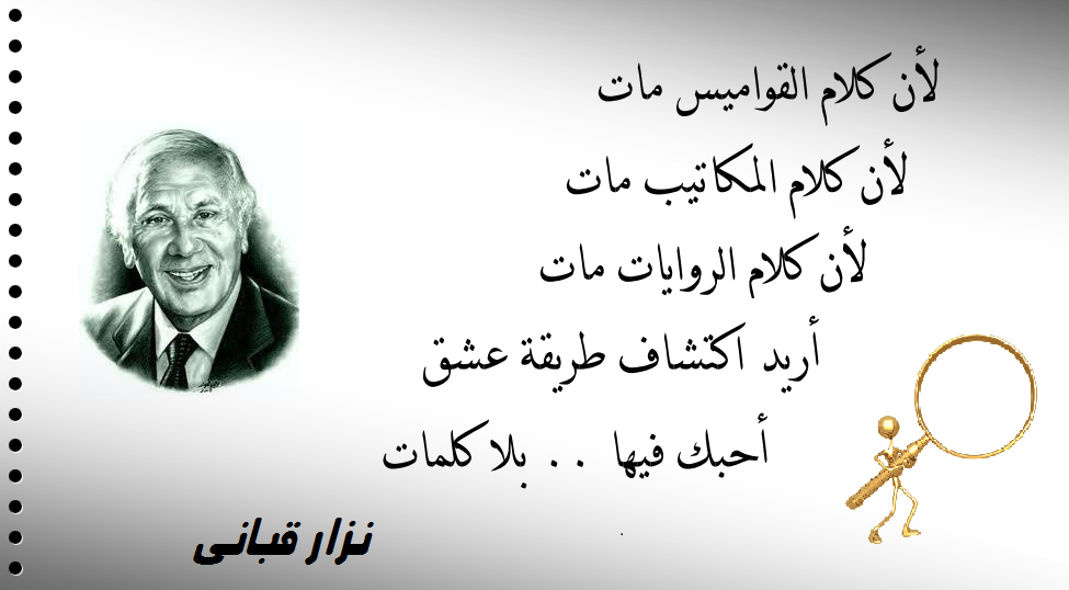 صورة شعر نزار قباني في الغزل , صور مكتوب بها اشعار غزل لتهديها لمن تحب