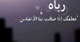 صوره صور دينيه حزينه , بوستات اسلاميه للاوقات الحزينه تبعث على التفاؤل