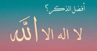 صور صور لا اله الا الله , لا تنسى ذكر الله مع خلفيات hd وبوستات لا اله الا الله