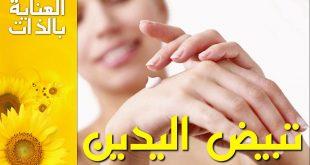 بالصور خلطات تبيض اليدين , اليكي سيدتي وصفات طبيعيه لتبيض يديكي 5864 3 310x165