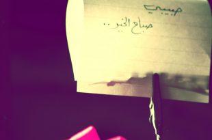 صوره حبيبي صباح الخير كلمات , دلع حبيبك في الصباح باجمل كلمات رومانسيه