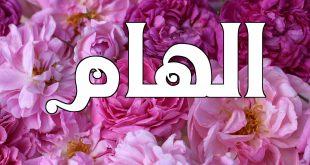 صوره معنى اسم الهام , اجمل اسماء البنات ومعانيها