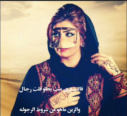 صوره بنات البدو , الاصاله والجمال