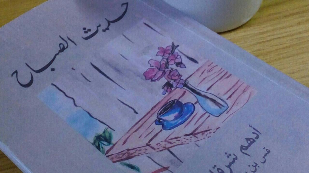 بالصور حديث الصباح , الكتاب الجميل لادهم الشرقاوي 2945 2