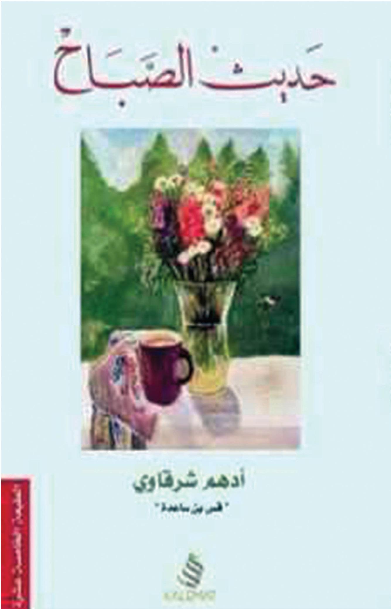 بالصور حديث الصباح , الكتاب الجميل لادهم الشرقاوي 2945