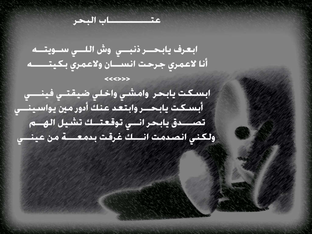 بالصور شعر عتاب للحبيب , تعلموا فنون العتاب من الاشعار 4071