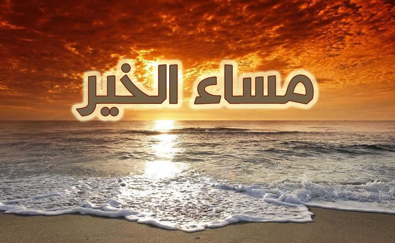 بالصور رسائل مساء الخير حبيبي , حبيبتي الغاليه مساء السعاده 4084 1