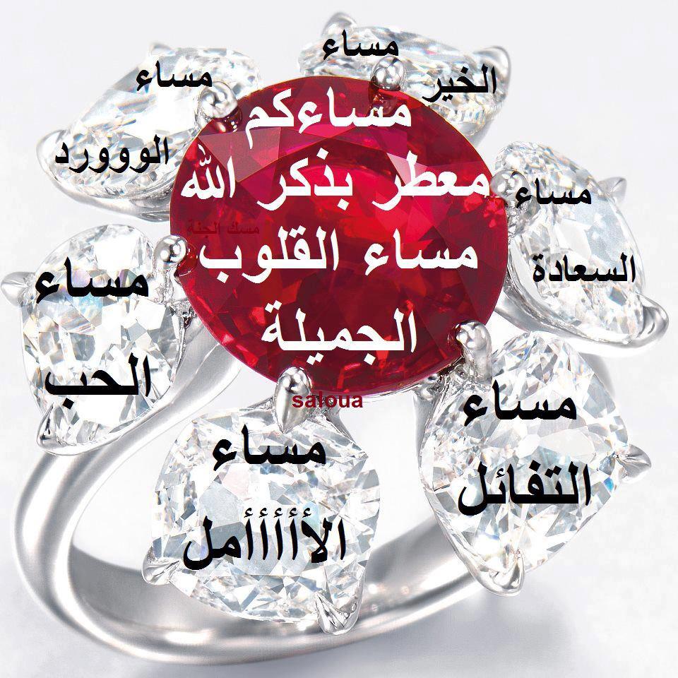 بالصور رسائل مساء الخير حبيبي , حبيبتي الغاليه مساء السعاده 4084 10