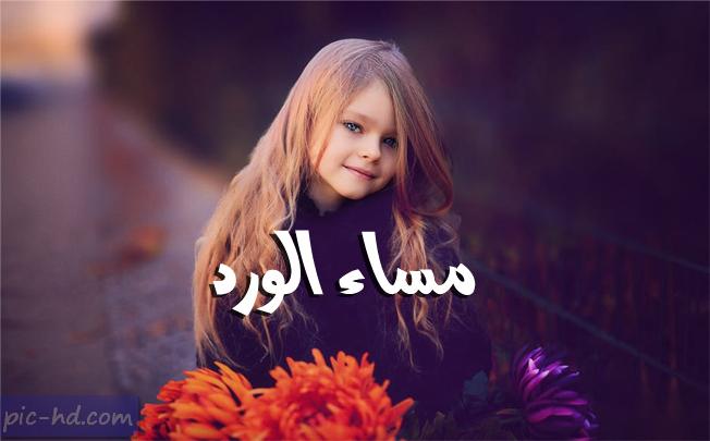 بالصور رسائل مساء الخير حبيبي , حبيبتي الغاليه مساء السعاده 4084 11