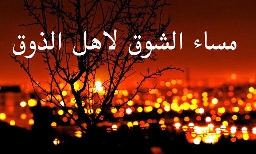 بالصور رسائل مساء الخير حبيبي , حبيبتي الغاليه مساء السعاده 4084 2