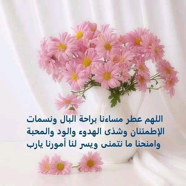بالصور رسائل مساء الخير حبيبي , حبيبتي الغاليه مساء السعاده 4084 4
