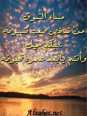 بالصور رسائل مساء الخير حبيبي , حبيبتي الغاليه مساء السعاده 4084 6