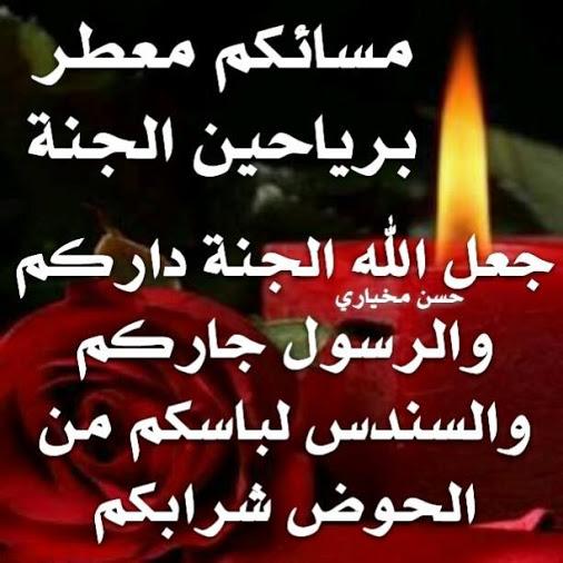 بالصور رسائل مساء الخير حبيبي , حبيبتي الغاليه مساء السعاده 4084 8