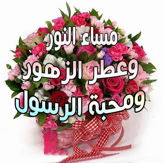 بالصور رسائل مساء الخير حبيبي , حبيبتي الغاليه مساء السعاده