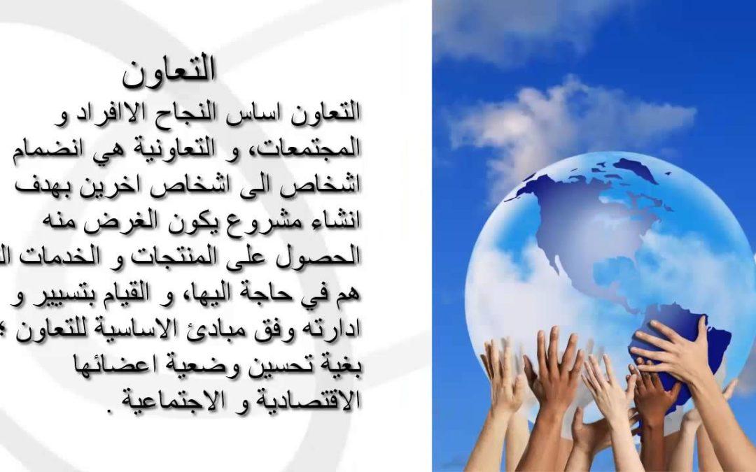 بالصور صور عن التعاون , وتعاونوا علي البر والتقوي 4091 1