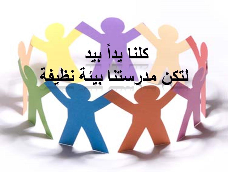 بالصور صور عن التعاون , وتعاونوا علي البر والتقوي 4091 3