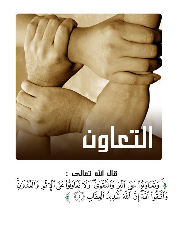 بالصور صور عن التعاون , وتعاونوا علي البر والتقوي 4091 5