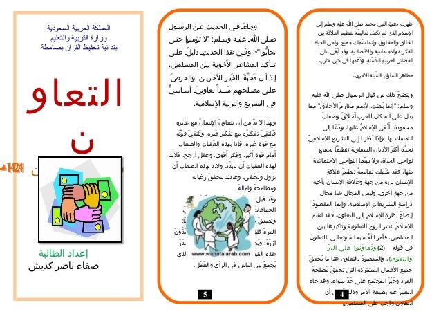 بالصور صور عن التعاون , وتعاونوا علي البر والتقوي 4091 9