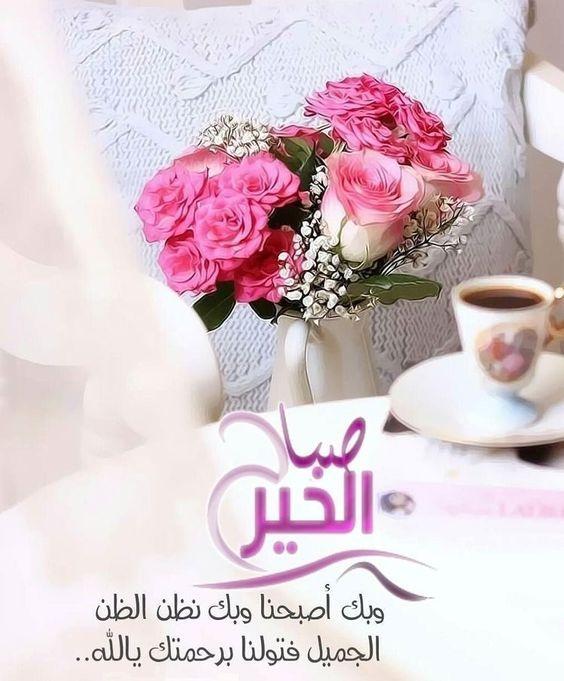 صورة خلفيات صباح الخير , اروع صباح للحبيب