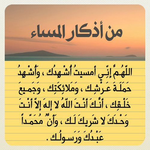 بالصور دعاء المساء , اذكار وادعيه للمساء 6105 1