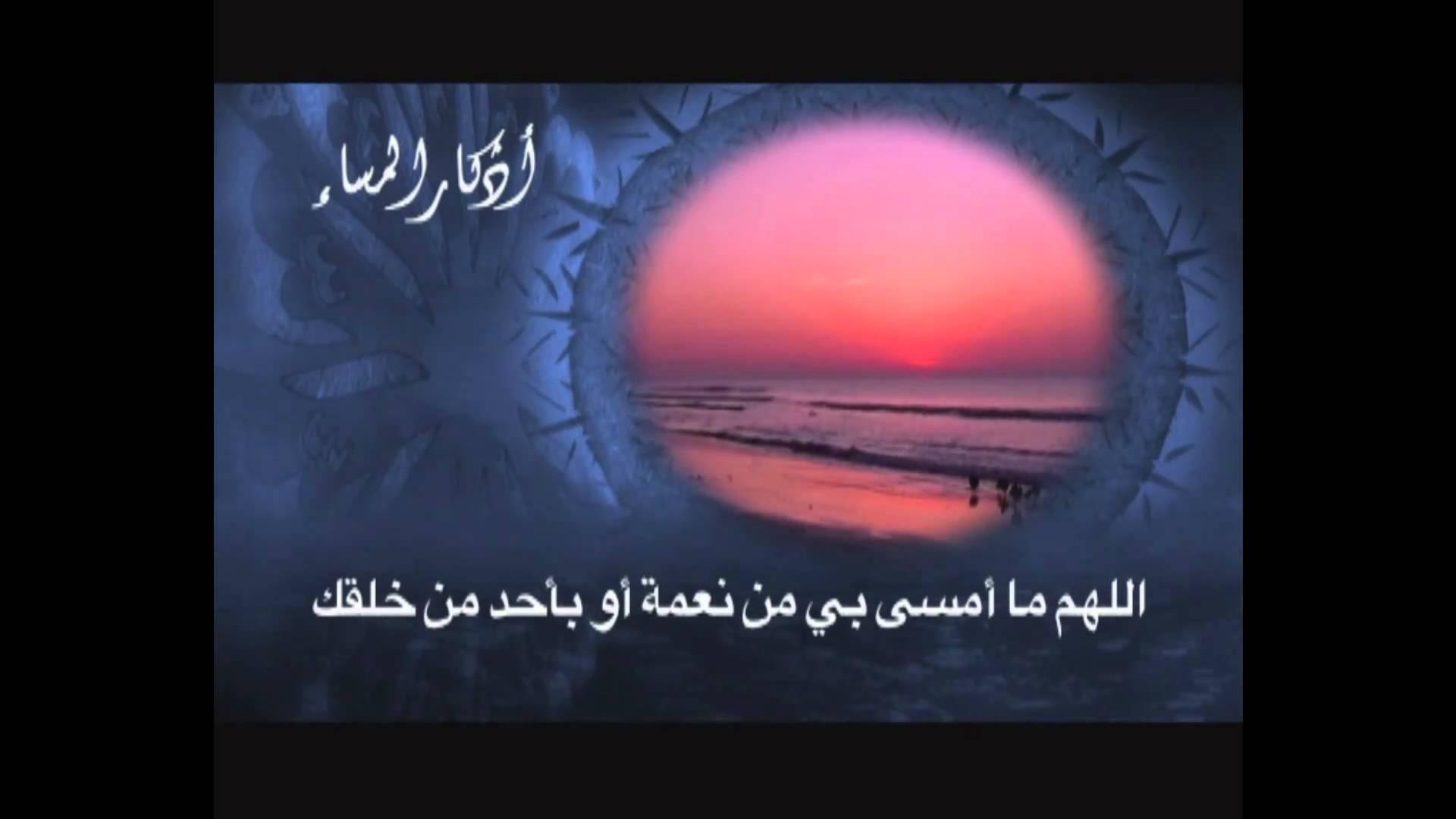 بالصور دعاء المساء , اذكار وادعيه للمساء 6105 10