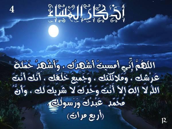 بالصور دعاء المساء , اذكار وادعيه للمساء 6105 2