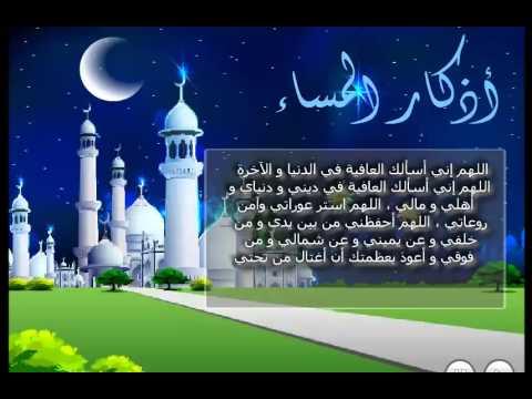 بالصور دعاء المساء , اذكار وادعيه للمساء 6105 9