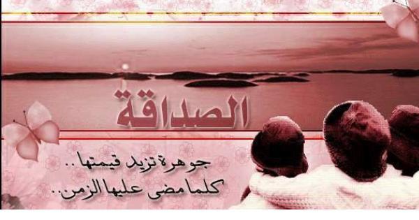 بالصور صور عن الصداقه , كلمات عظيمه عن الصداقه 6168 11