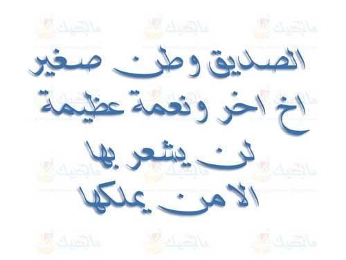 بالصور صور عن الصداقه , كلمات عظيمه عن الصداقه 6168 4