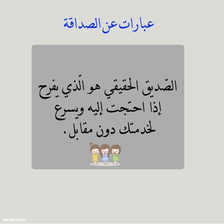 بالصور صور عن الصداقه , كلمات عظيمه عن الصداقه 6168 6
