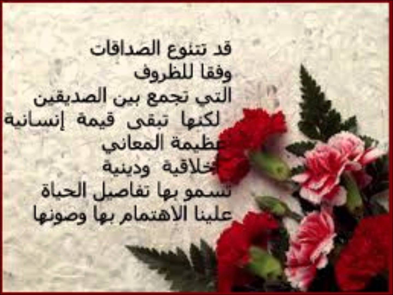 بالصور صور عن الصداقه , كلمات عظيمه عن الصداقه 6168 8