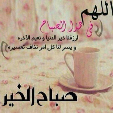 بالصور رمزيات صباح الخير , صور لاجمل عبارات صباح الخير 6224 10