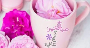 صوره رمزيات صباح الخير , صور لاجمل عبارات صباح الخير