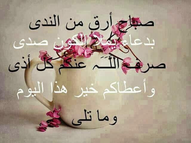 بالصور رمزيات صباح الخير , صور لاجمل عبارات صباح الخير 6224 9