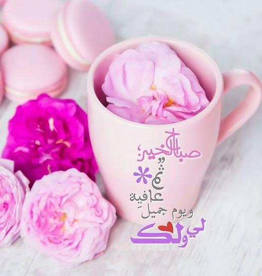 بالصور رمزيات صباح الخير , صور لاجمل عبارات صباح الخير 6224
