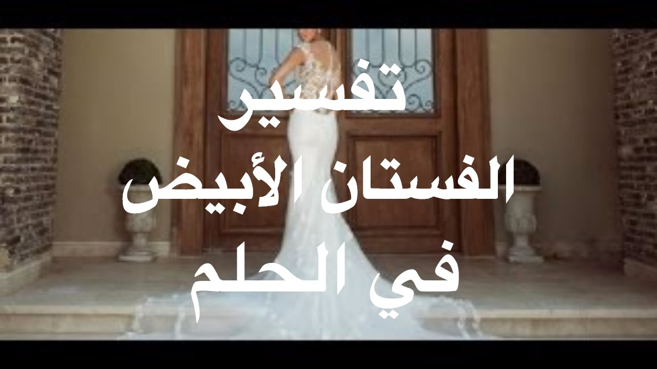 صورة حلمت اني لابسه فستان ابيض وانا متزوجه , تفسير حلم الزفاف بالفستان الابيض