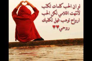 صوره عبارات حب قصيره , اجمل كلمات الحب الرومانسية